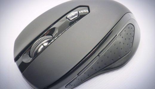 格安ワイヤレスマウスは値段以上の価値がある!Qtuoのマウス