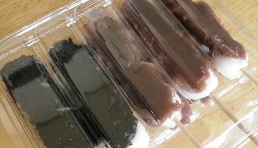おいしいお団子 石巻 亀山餅店