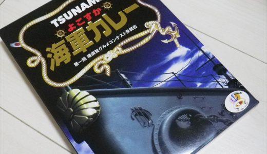 TSUNAMI よこすか海軍カレー(レトルトカレー)