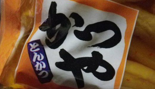 【美味しい漬物】かつやの割干大根漬[Delicious Japanese pickles]