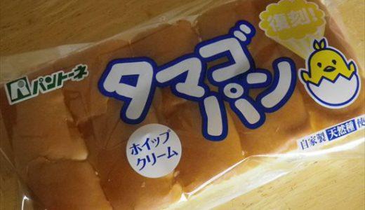【これは美味い!】パントーネ タマゴパン