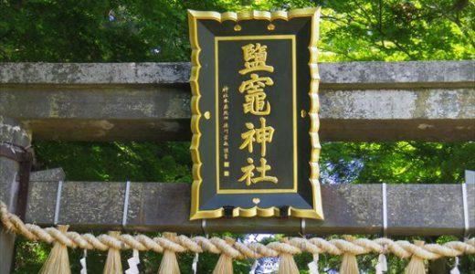 霊験あらたかな鹽竈神社に行ってきた