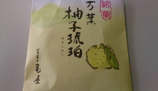 【感動】万葉柚子琥珀 繊細さと上品さに驚く福島県の逸品