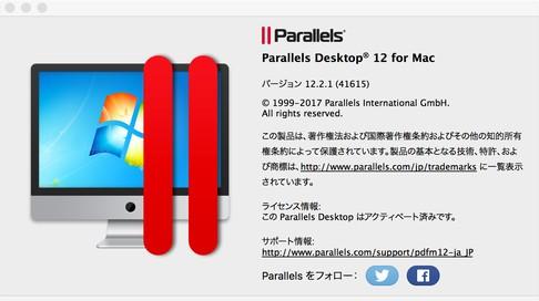 【Parallels Desktop】バージョンアップがすべてにおいて良いわけではない件