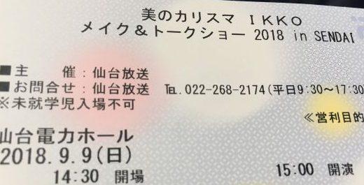 【美のカリスマ IKKO】メイク&トークショー 2018 in SENDAI