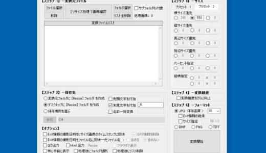 【リサイズ超簡単!Pro】v.5.12にバージョンアップ