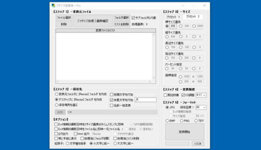 【リサイズ超簡単!Pro】v.5.24にバージョンアップ [画質が大幅に向上]