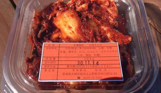 【感動】菊地食品のキムチと海苔巻き