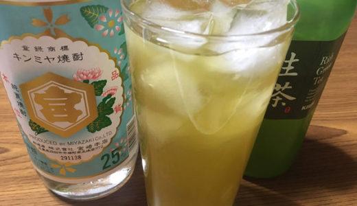 【こりゃあ 旨い】緑茶割りにドはまり中! [Shochu mixed with green tea]