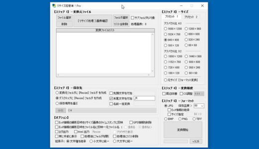 【リサイズ超簡単!Pro】v.5.25にバージョンアップ