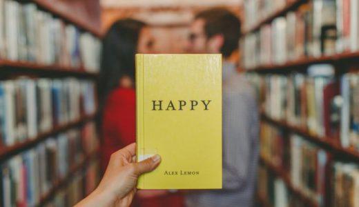 【happyness】幸せに生きる方法 ①