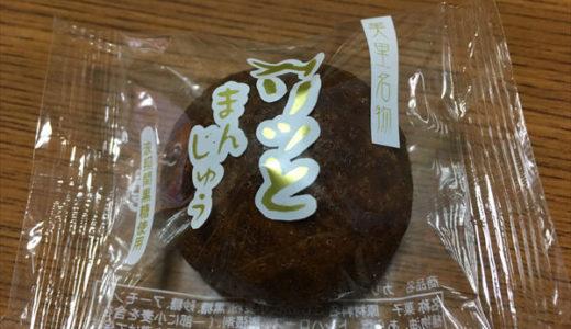 """【カリッとサクッと】カリッとまんじゅう [Delicious japanese sweets """"Karitto Manjyu""""]"""