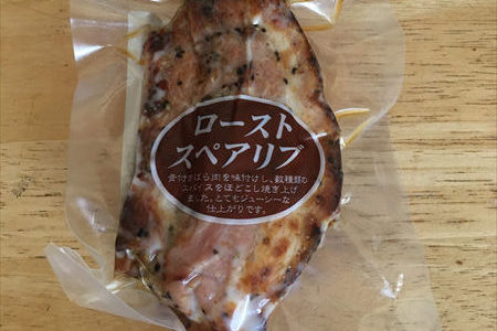 【超うま】岩出山家庭ハムのスペアリブとベーコン[Delicious spareribs and bacon]