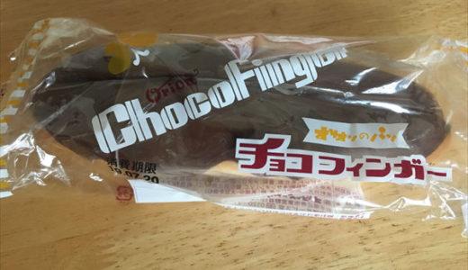 【旦那さま曰く、俺のようなパン】オリオンパン チョコフィンガー