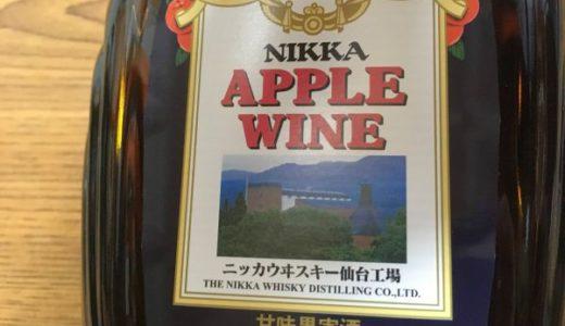 【爽やかな甘さと香り】ニッカ アップルワイン[Very delicious apple wine]