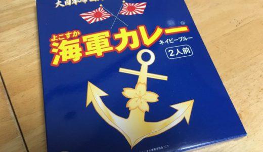 【レトルトなのに美味しい】よこすか海軍カレー