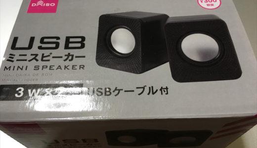 【コスパ高し】ダイソー300円アクティブスピーカー