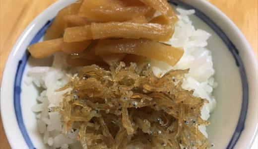 【美味しいわが家の夕御飯】かつやの割干大根漬と明治屋のちりめん山椒