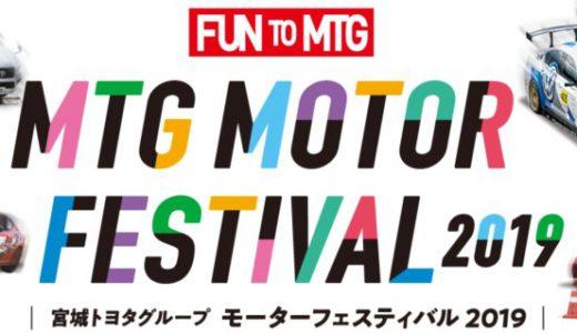 【久しぶりのSUGO】MTGモーターフェスティバルに行ってきた