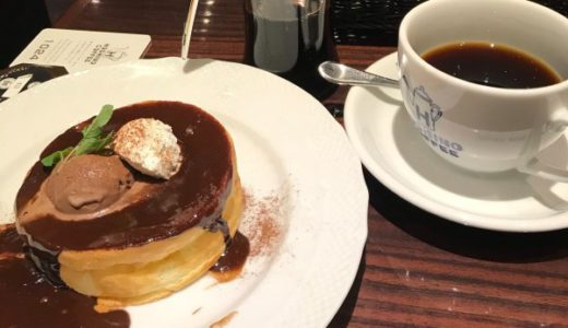 【星乃珈琲店】生チョコレートのスフレパンケーキと…